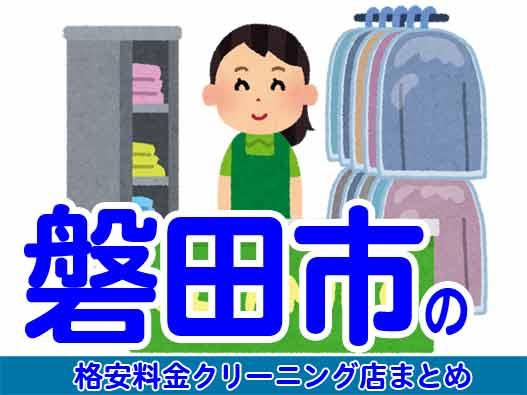 磐田市の安いクリーニング店