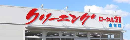 ローヤル21公式サイト