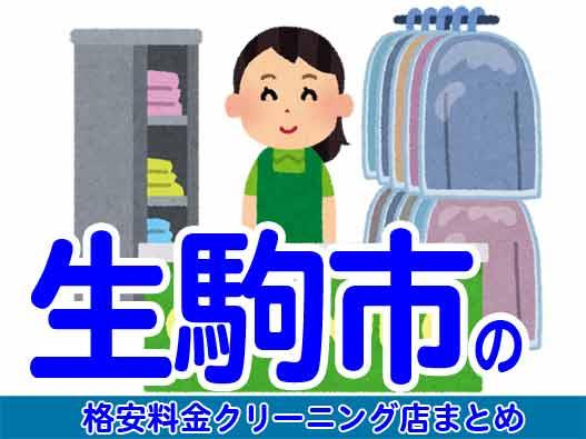 生駒市の安いクリーニング店