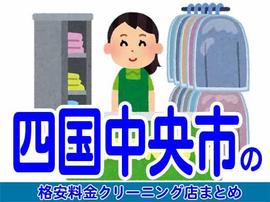 四国中央市の安いクリーニング店