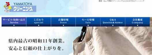 大和屋クリーニング公式サイト