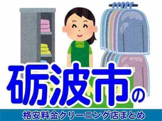 砺波市の安いクリーニング店