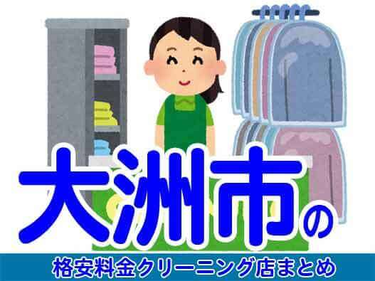 大洲市の安いクリーニング店