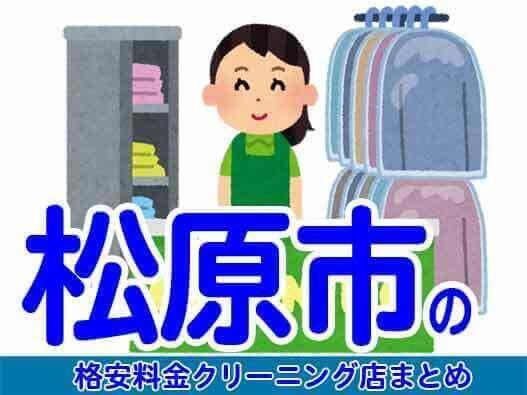 松原市の安いクリーニング店