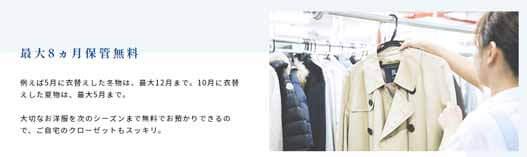 衣替えに!6. 店による丁寧な仕上がりの宅配クリーニング「プロケア」★おすすめポイント