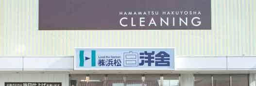 浜松白洋舎公式サイト