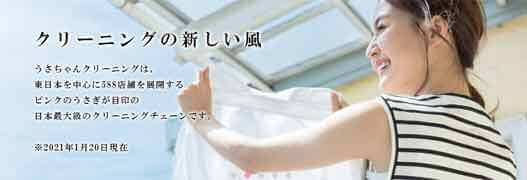 うさちゃんクリーニング公式サイト