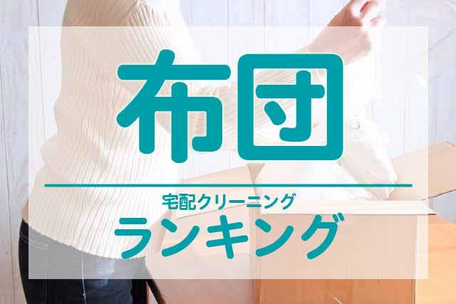 布団の宅配クリーニング人気のおすすめランキング7!料金・技術・口コミ・保管サービスを徹底比較しました。