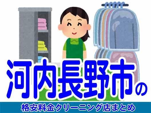 河内長野市の安いクリーニング店