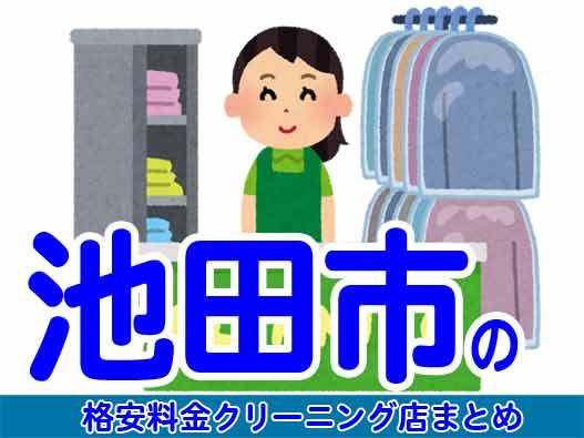 池田市の安いクリーニング店