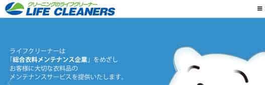 ライフクリーナー公式サイト