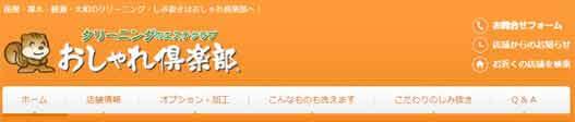 おしゃれ倶楽部公式サイト